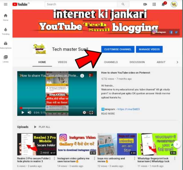 How to hide YouTube subscriber in marathi