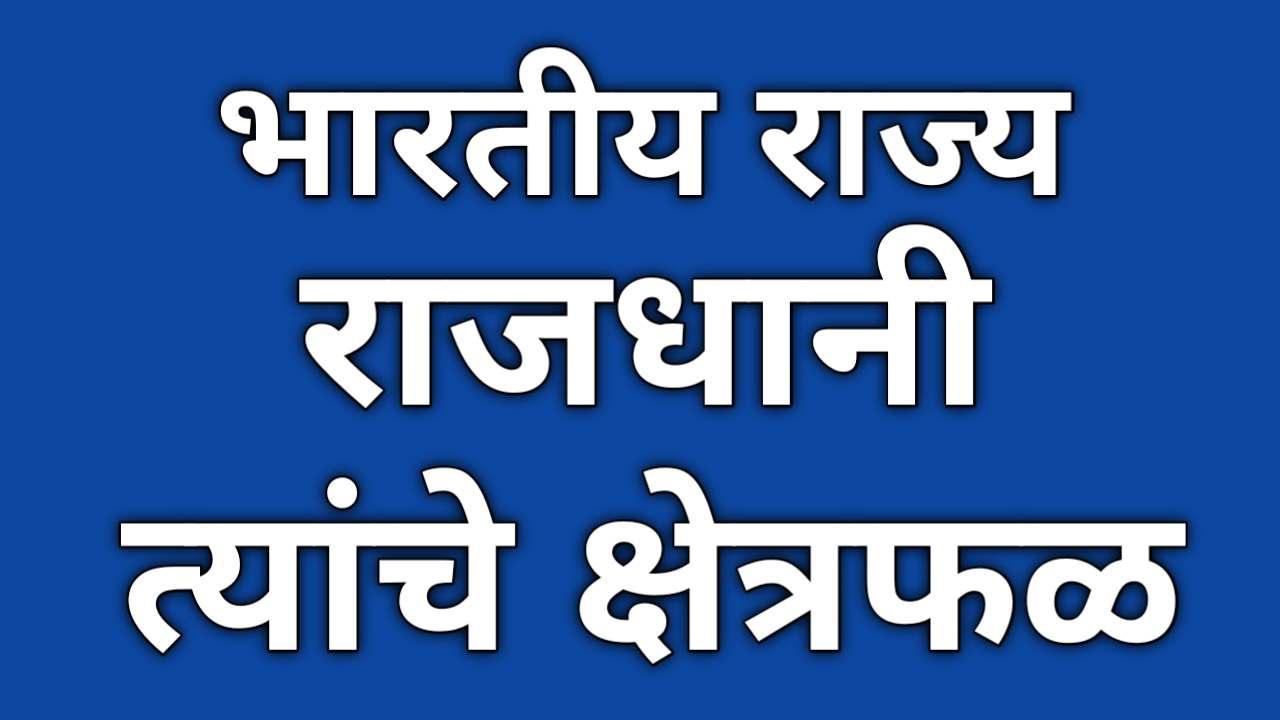 Rajya rajdhani in Marathi