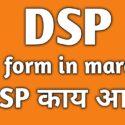 DCP full form in marathi