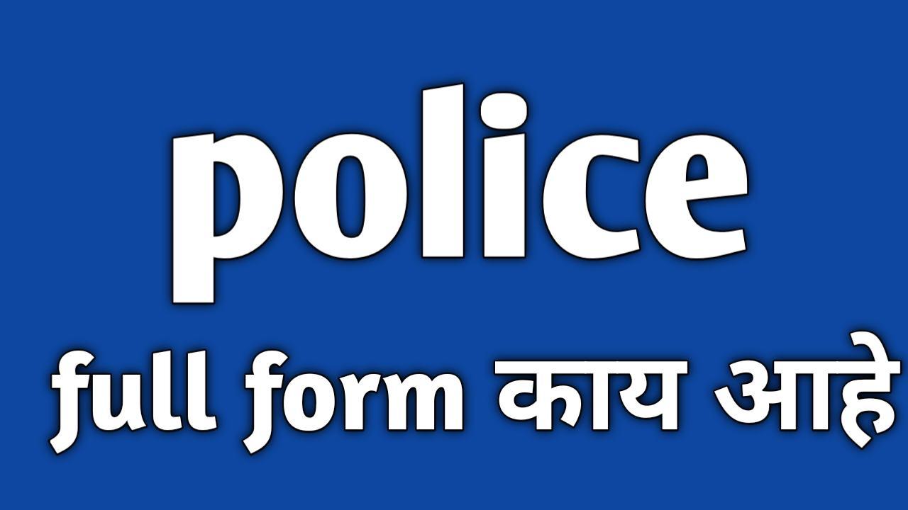 Police full form in marathi