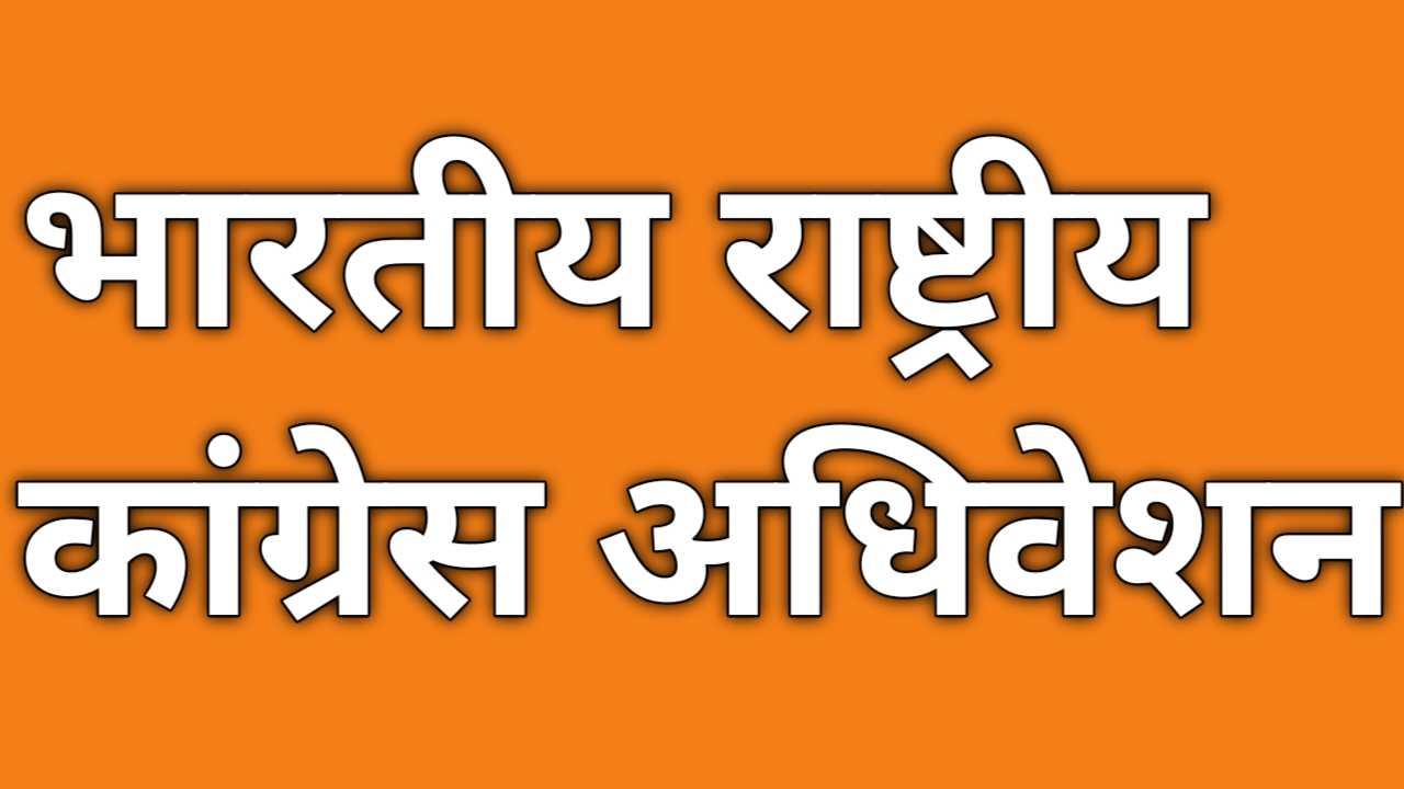 Bhartiya rashtriya Congress adhiveshan in Marathi