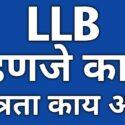 LLB full form in marathi