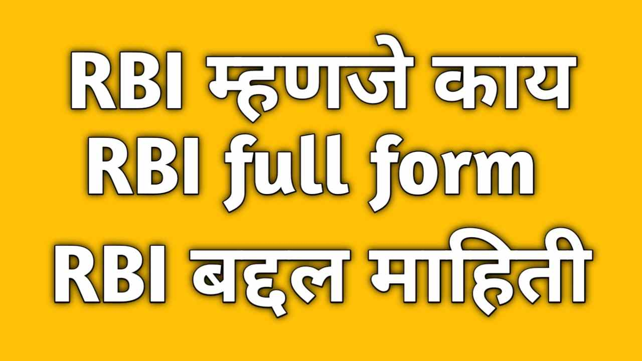 RBI full form in marathi