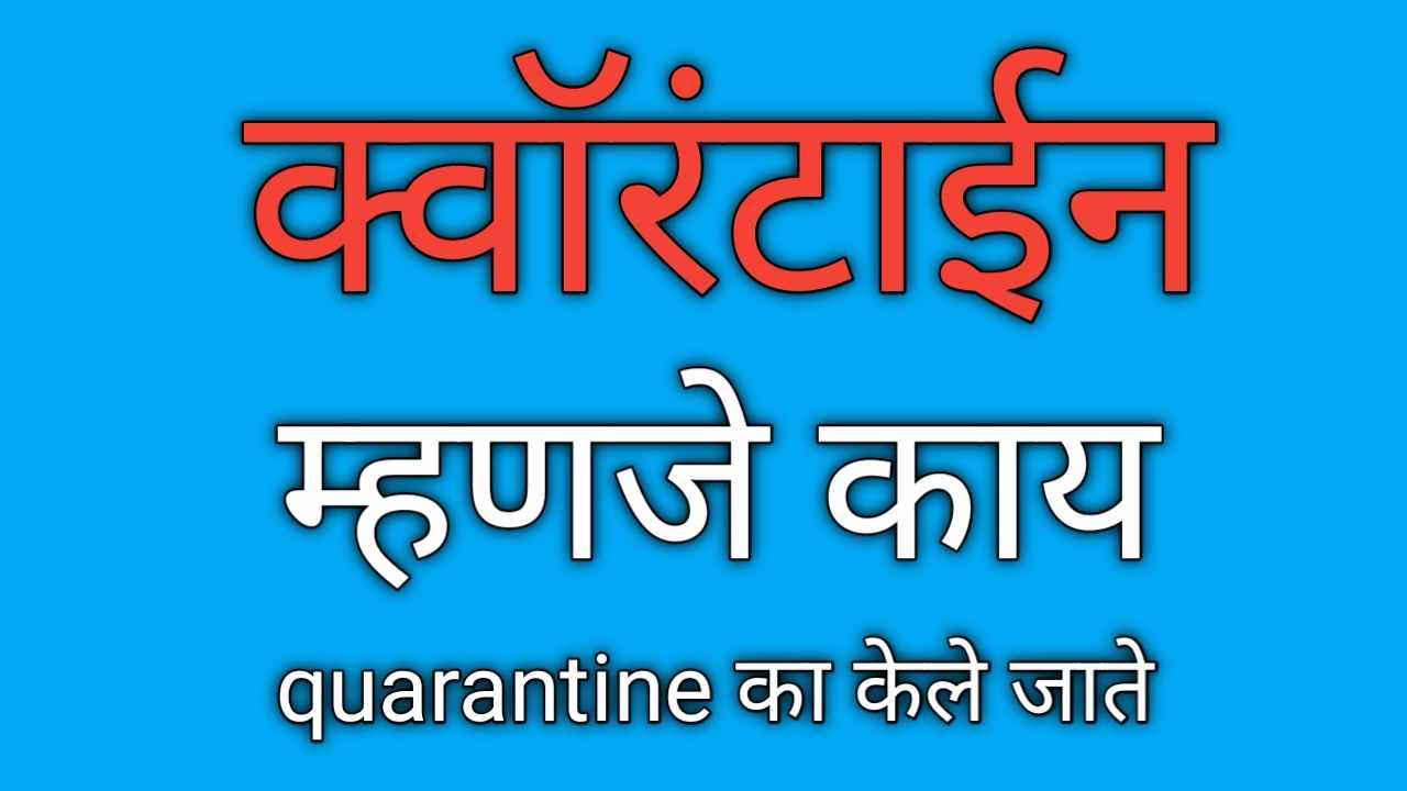 Quarantine meaning in Marathi