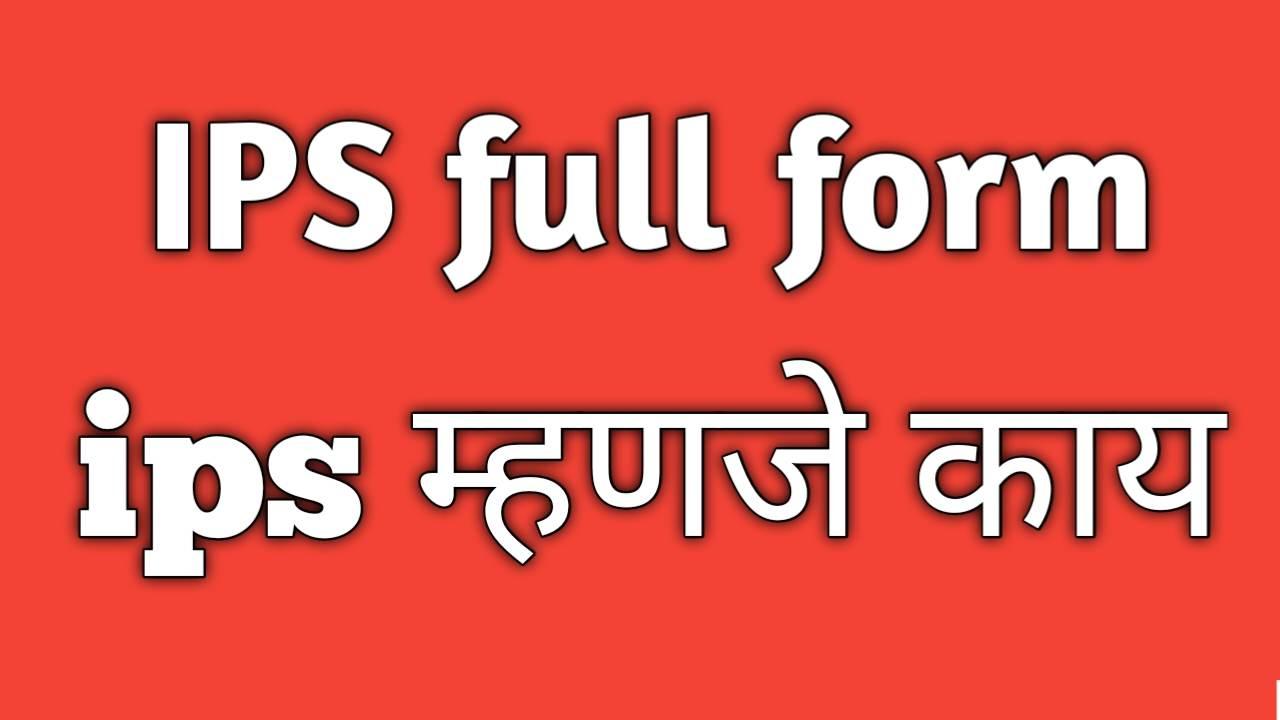 Ips full form in marathi
