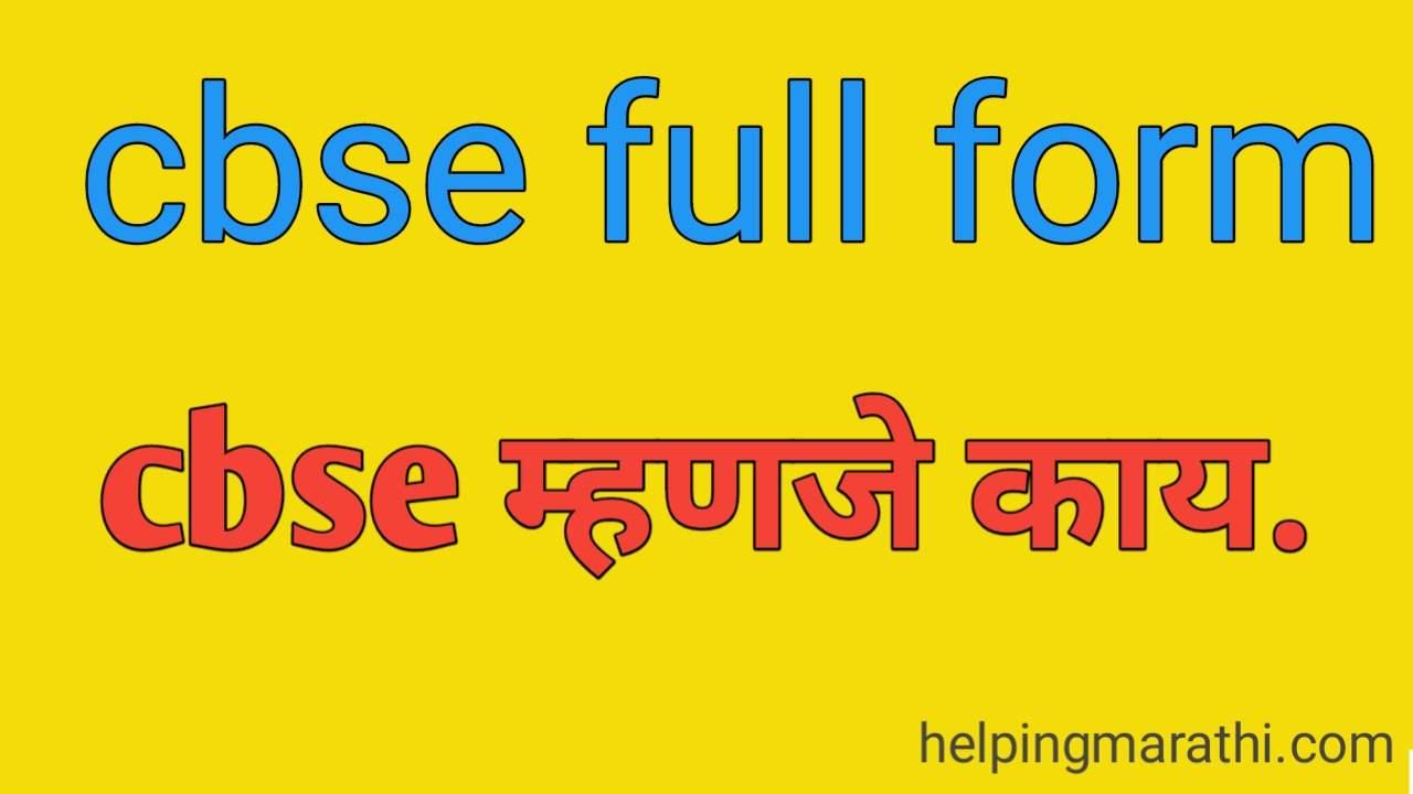 cbse full form in marathi