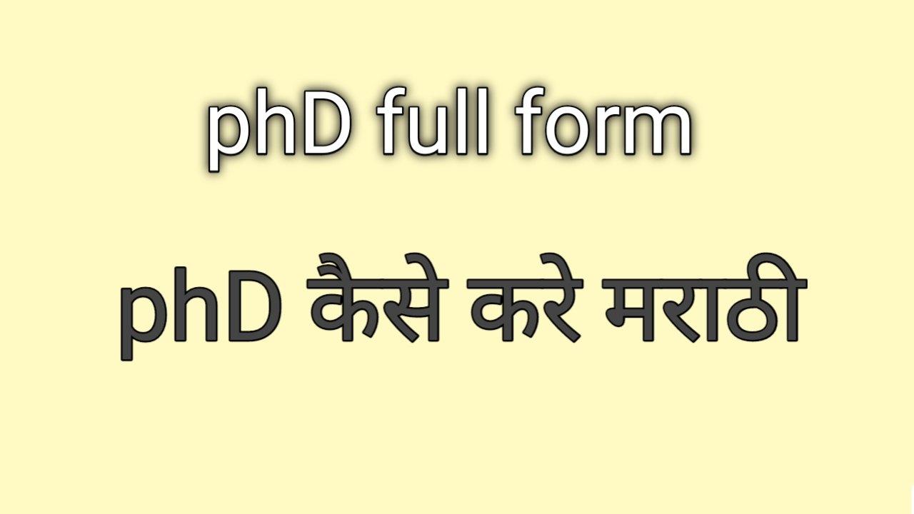 PhD full form in marathi