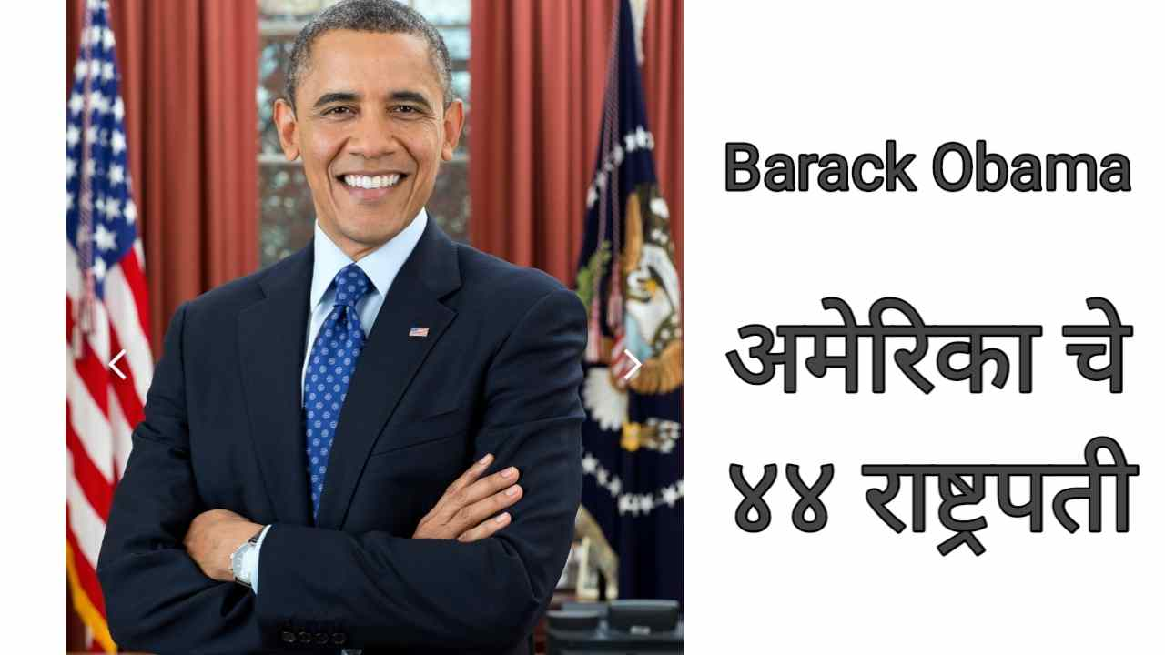 Barack Obama biography in Marathi