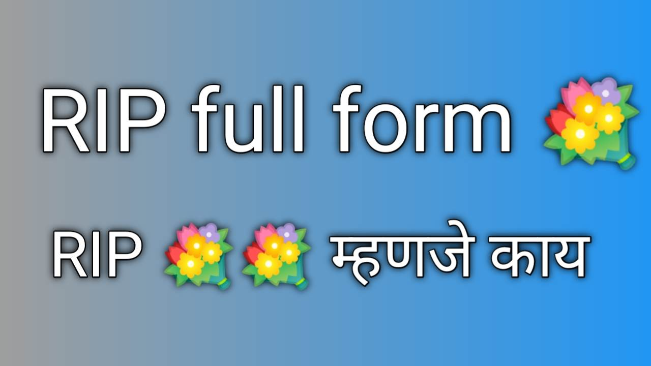 Rip full form in marathi
