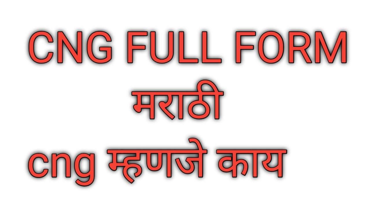 Cng full form in marathi