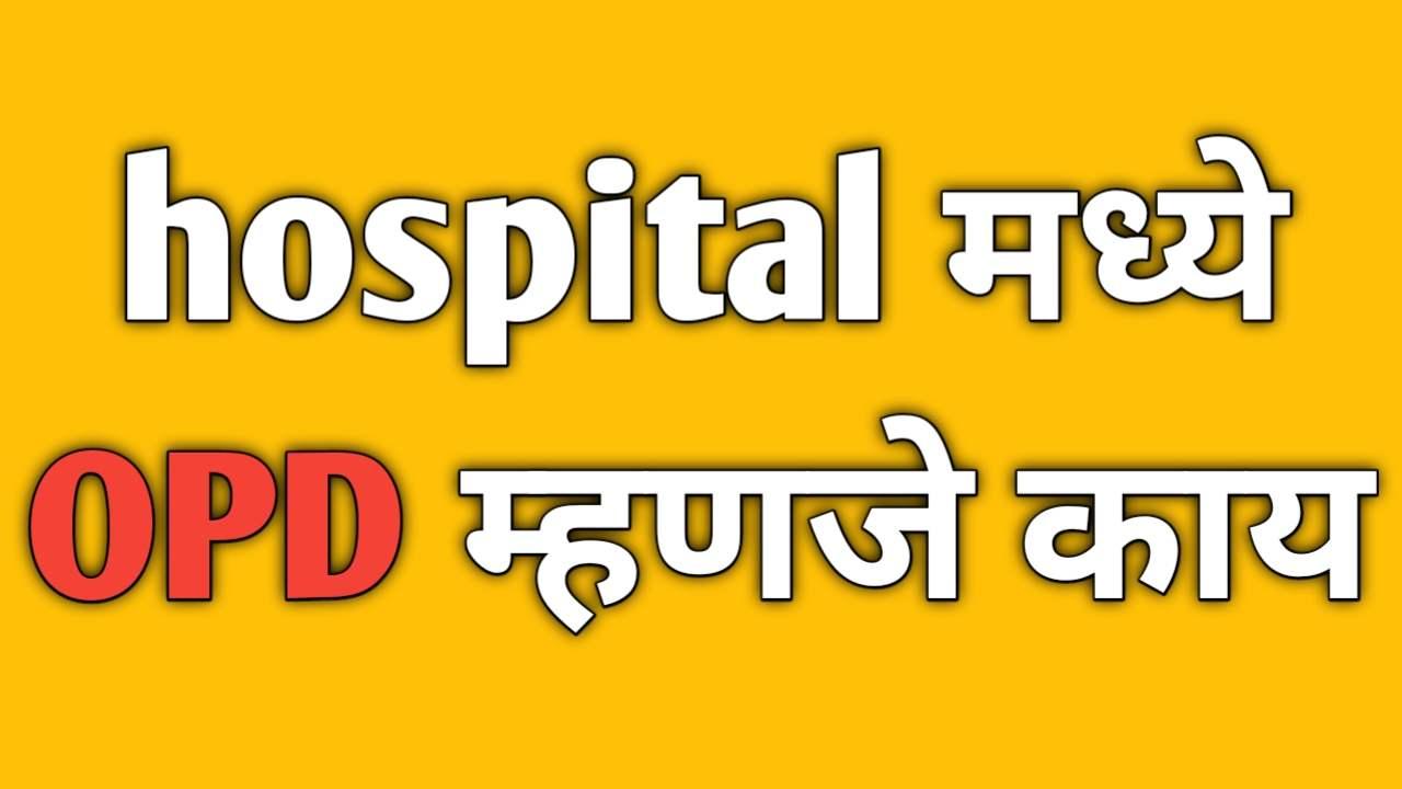 Opd full form in marathi