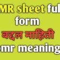 Omr full form in marathi