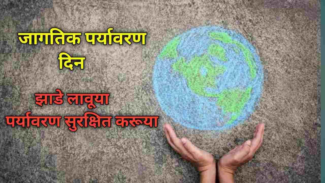 जागतिक पर्यावरण दिन २०२१