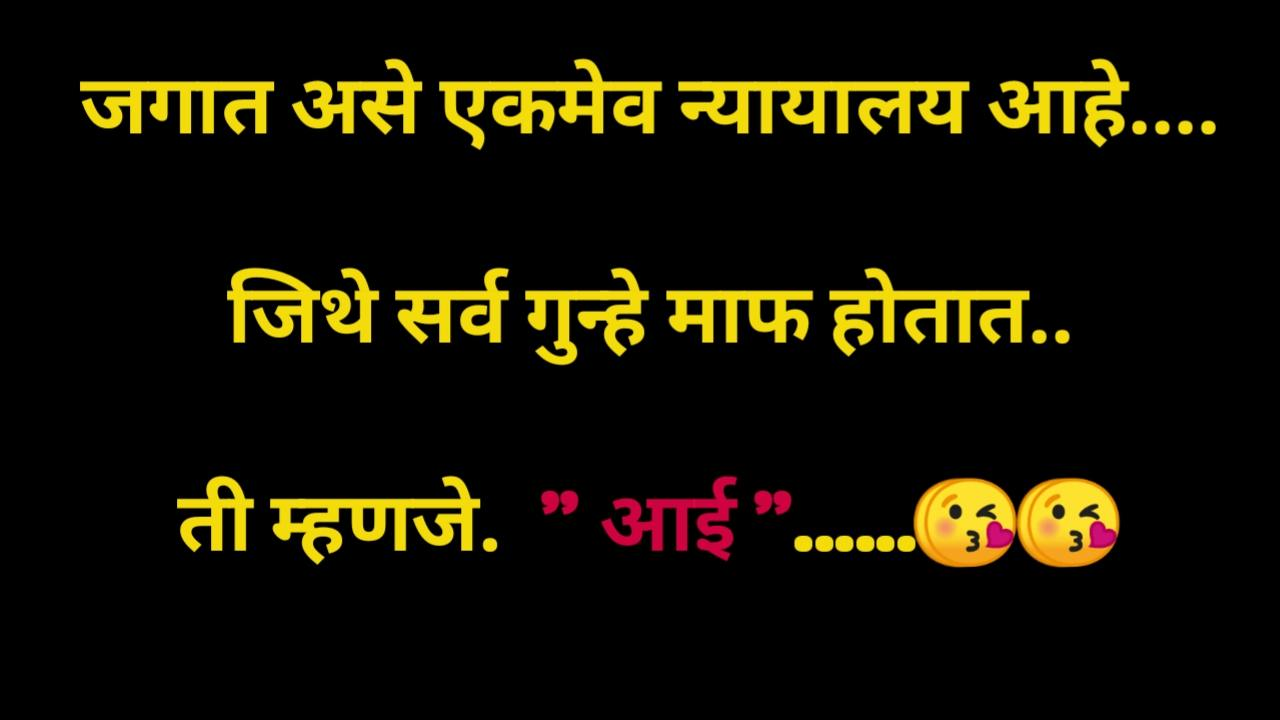 Mother's day status in Marathi