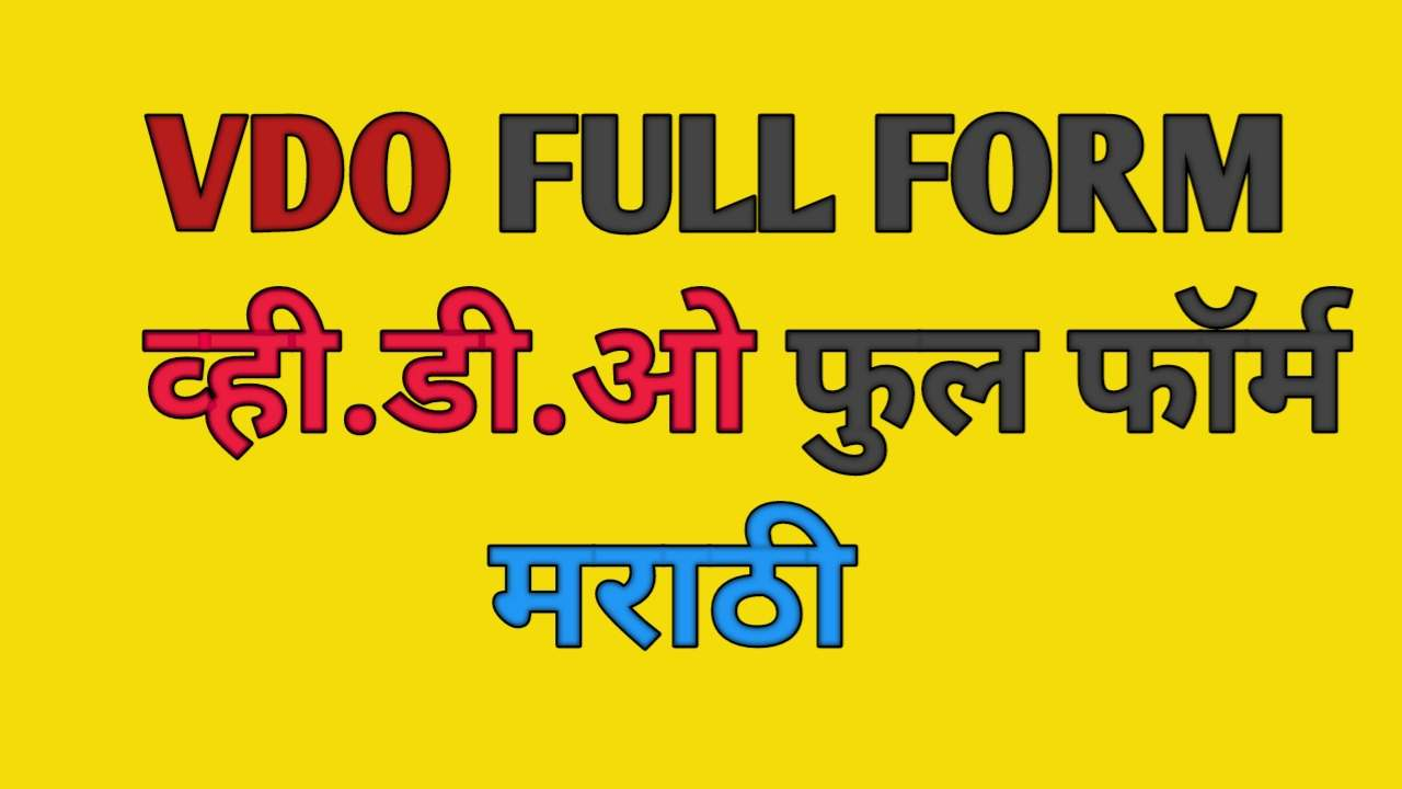 VDO full form in marathi