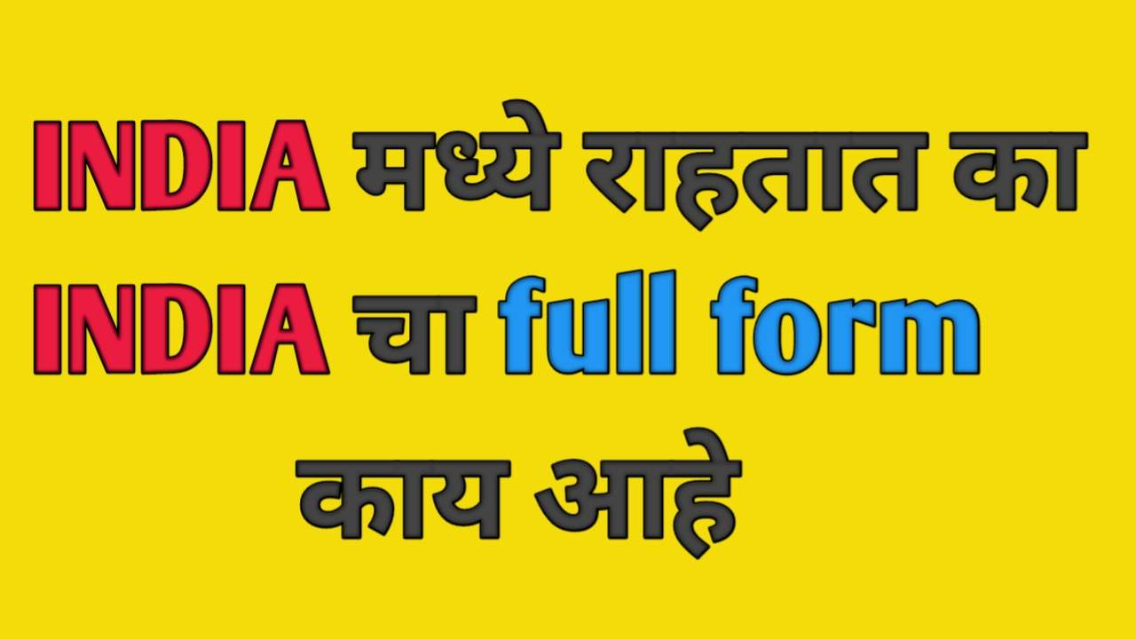 India full form in marathi