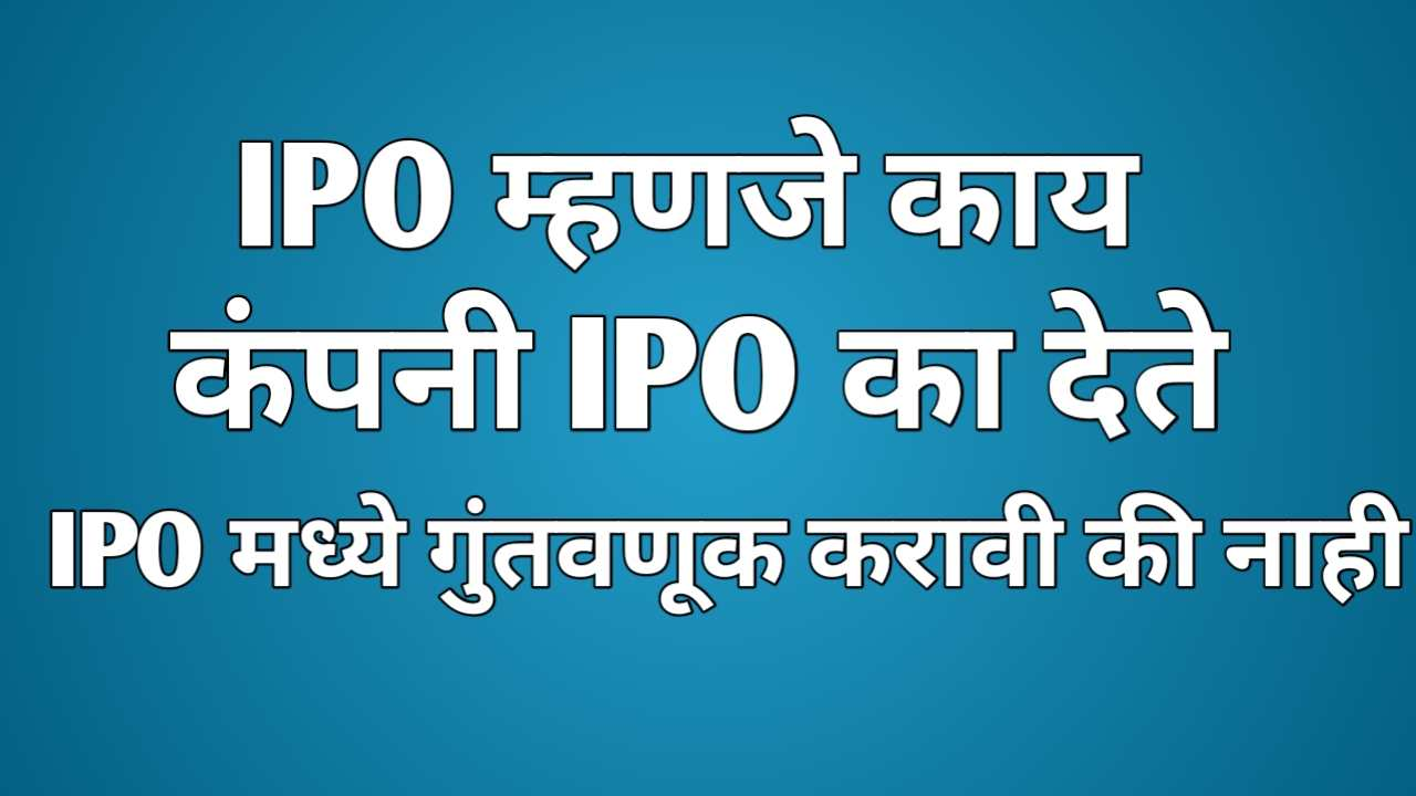 IPO meaning in Marathi