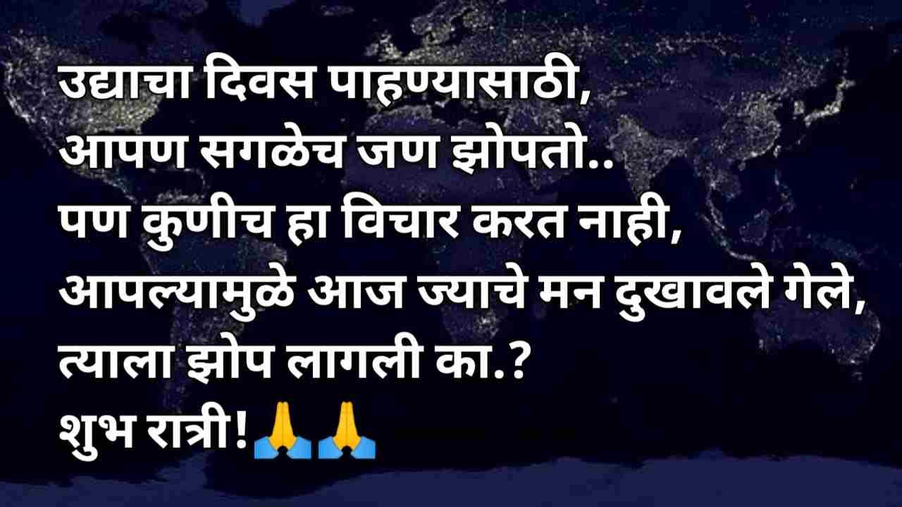 Good night quotes Marathi