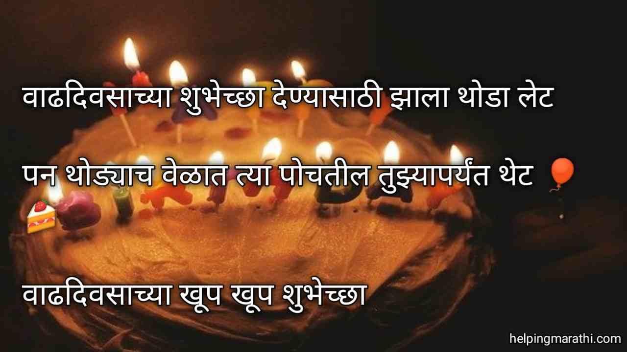 Birthday wishes for best friend in marathi