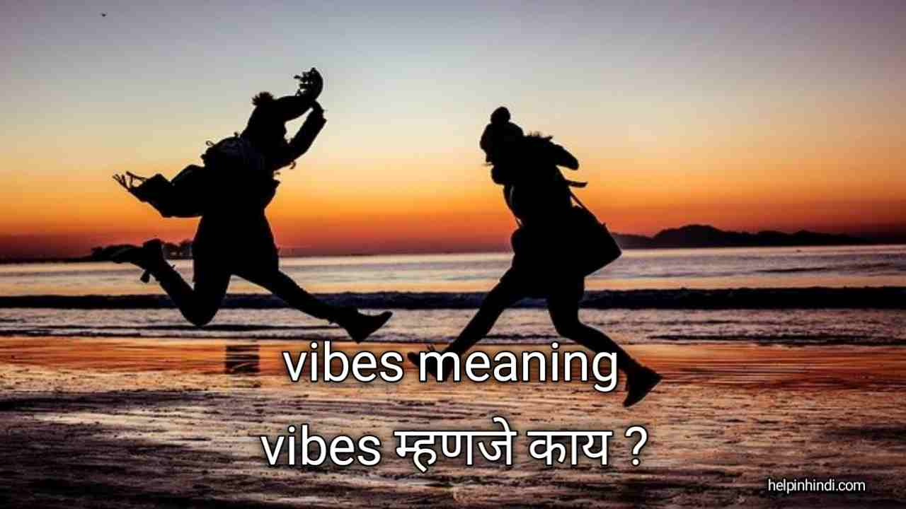 Vibes meaning in Marathi