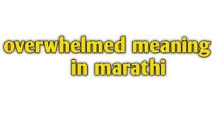 Overwhelmed meaning in Marathi