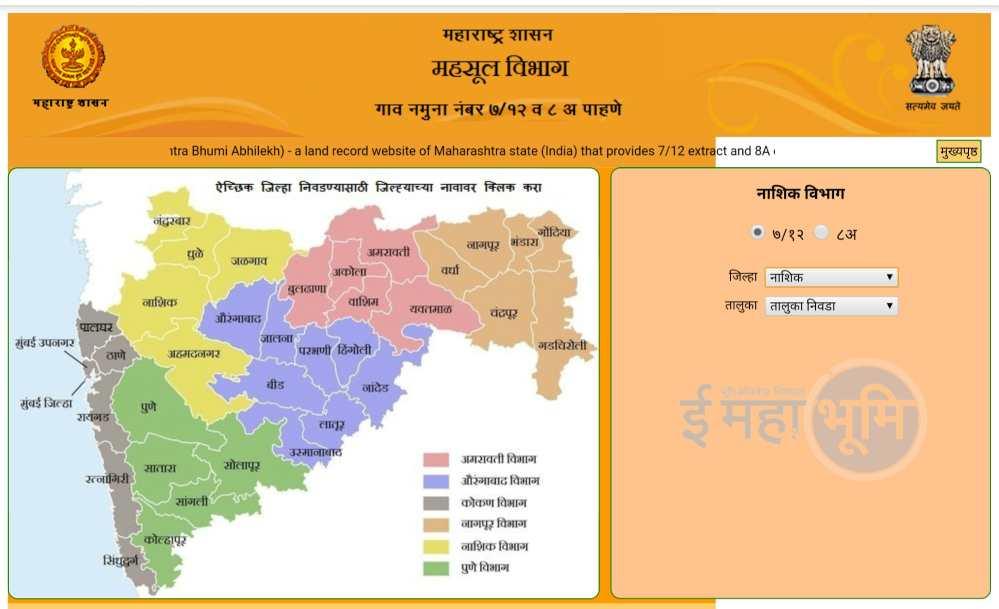 7/12 utara in marathi online