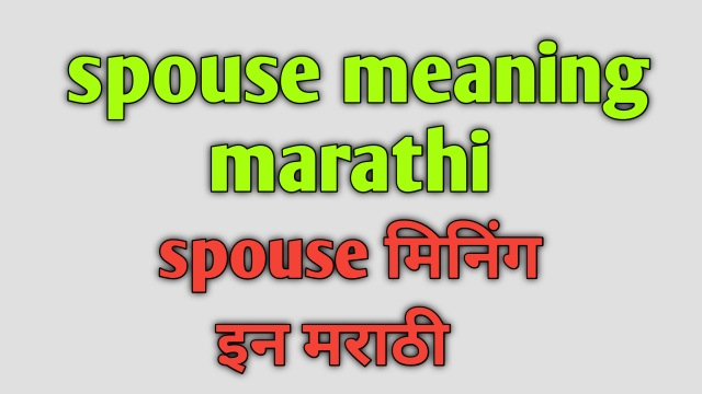 Spouse meaning in Marathi