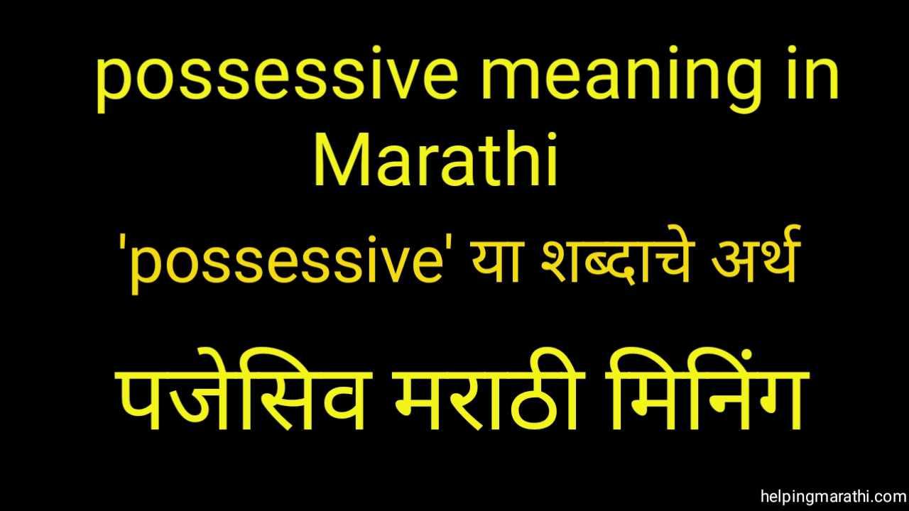 Possessive meaning in Marathi